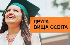 ДРУГА ВИЩА – великий вибір різноманітних акредитованих спеціальностей