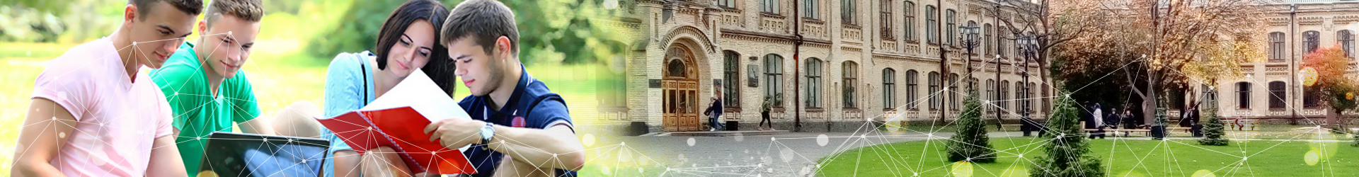 Український інститут інформаційних технологій в освіті