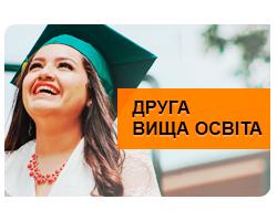 Положення про набір на навчання за програмами другої вищої освіти на на 2020-2021 навчальний рік